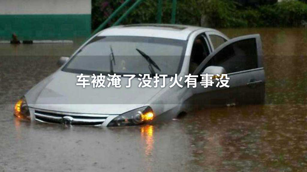 车被淹了没打火有事没