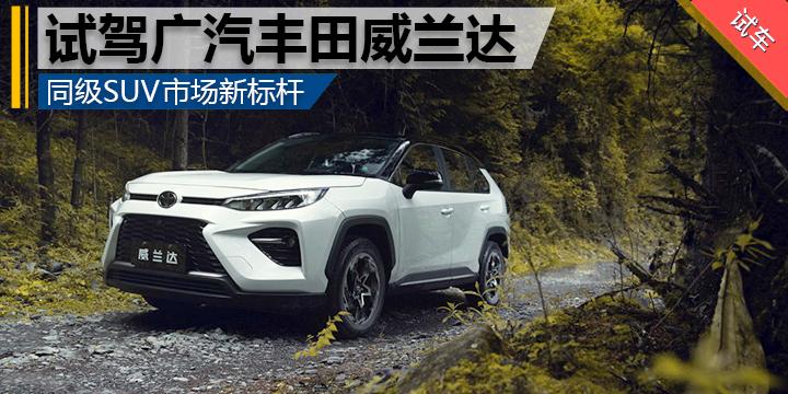 紧凑级SUV市场新标杆 试驾广汽丰田威兰达