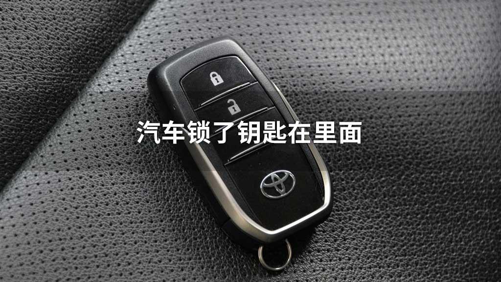 汽车锁了钥匙在里面