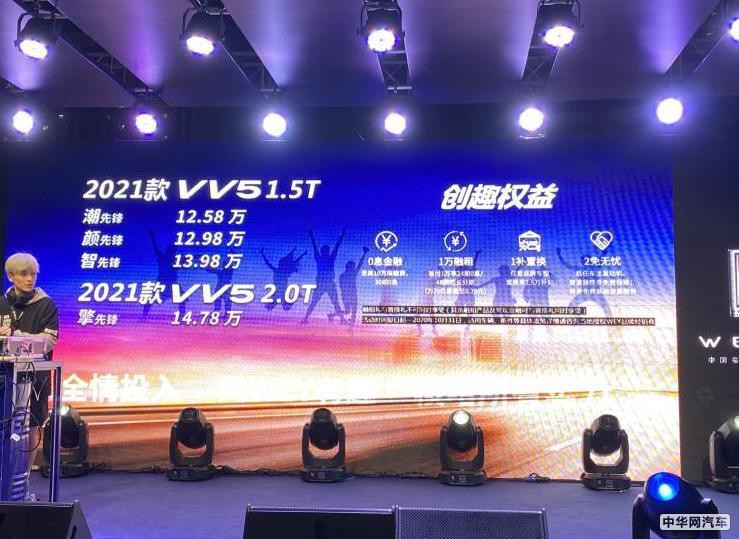 售12.58-14.78万元 2021款WEY VV5正式上市