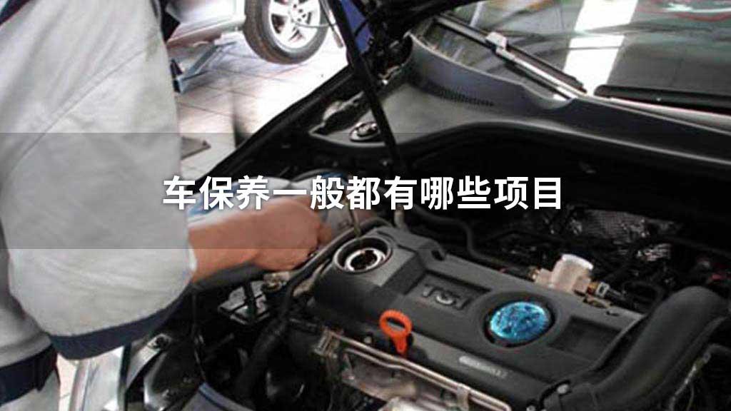 车保养一般都有哪些项目