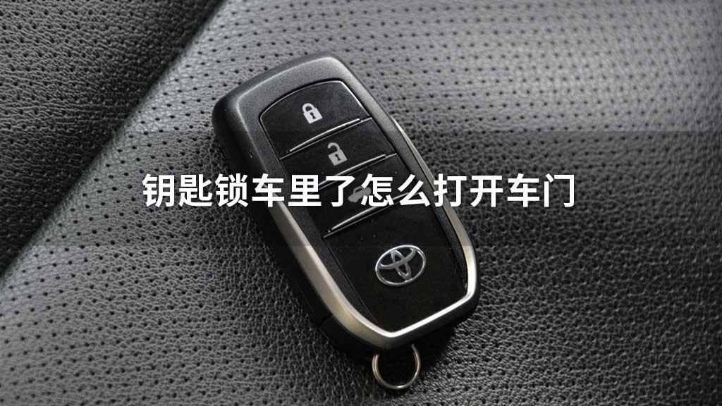 钥匙锁车里了怎么打开车门