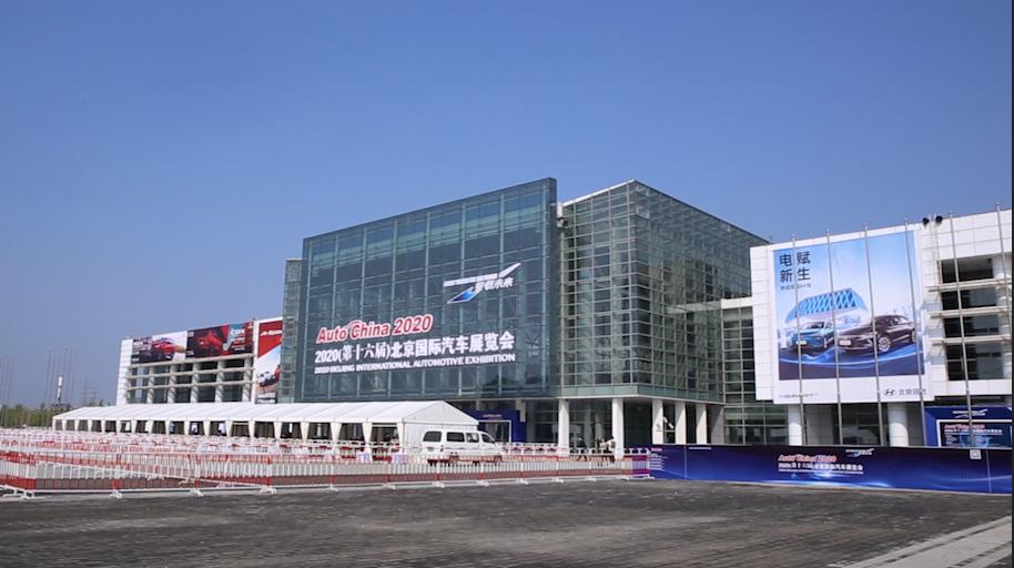 2020北京国际汽车...