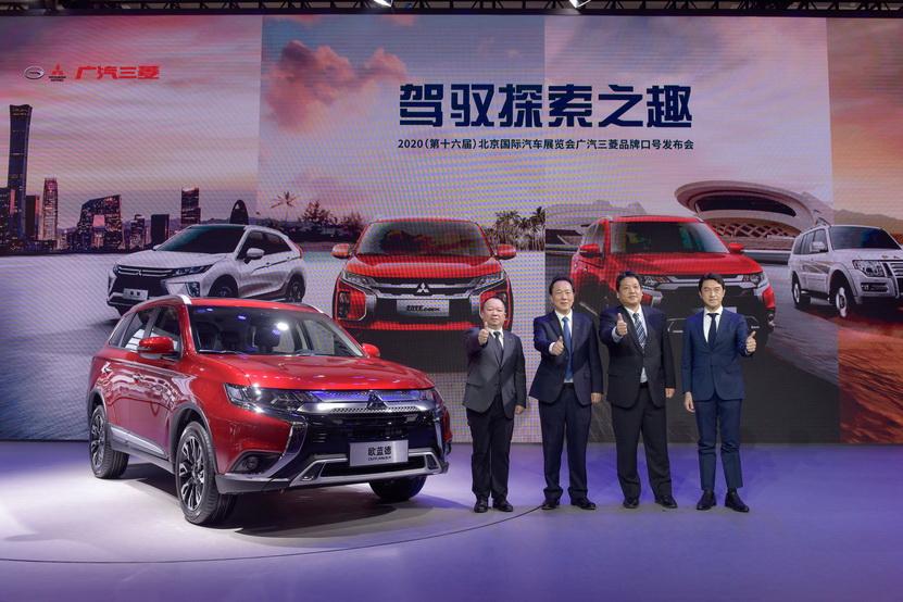 开启新征程广汽三菱北京车展发布中期规划及品牌口号