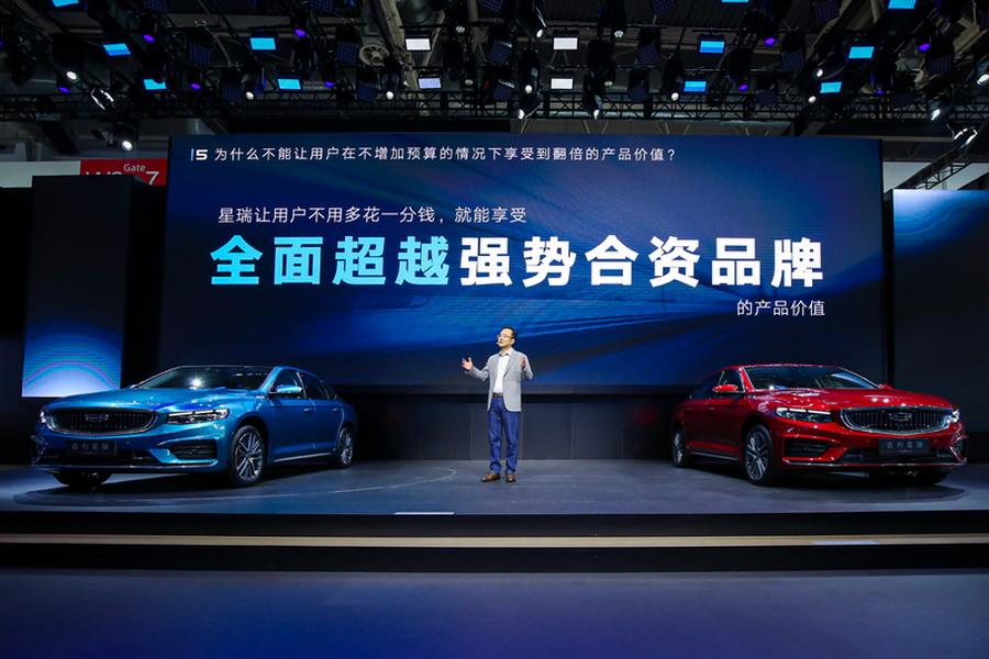 """2020北京车展 PREFACE中文定名""""吉利星瑞"""""""