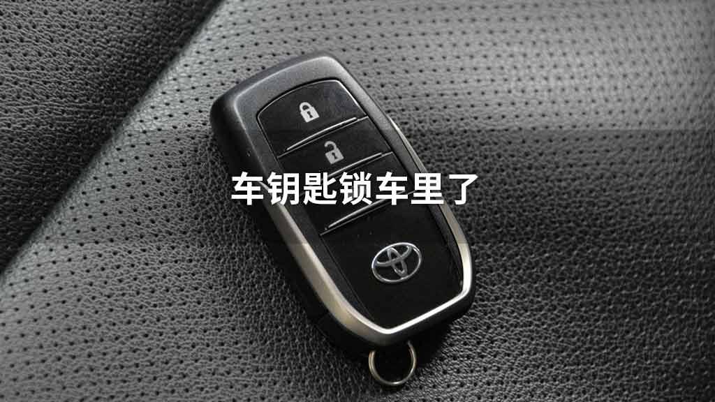 车钥匙锁车里了