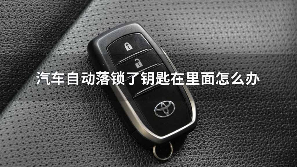 汽车自动落锁了钥匙在里面怎么办