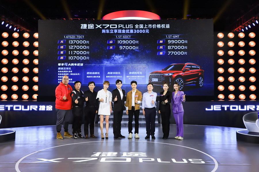 售价7.7-13.7万元 捷途X70 PLUS车型正式上市