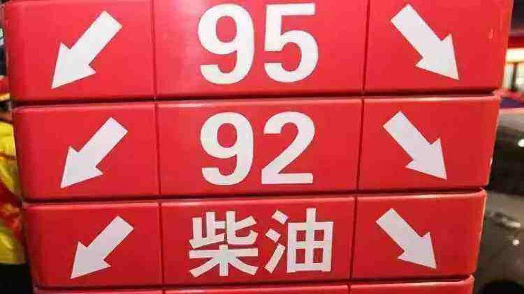 标92加95伤车吗