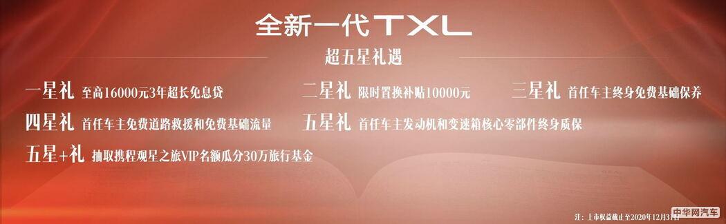 13.99万起售 超五星SUV星途全新一代TXL正式上市