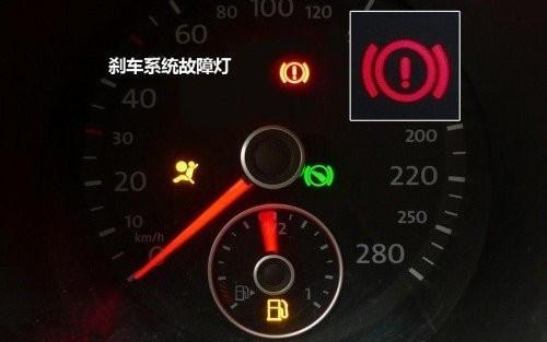 汽车制动灯开关故障会导致什么问题
