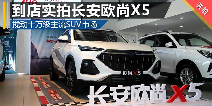 搅动十万级主流SUV市场 到店实拍长安欧尚X5