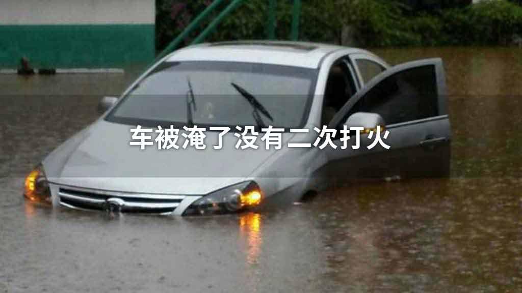 车被淹了没有二次打火