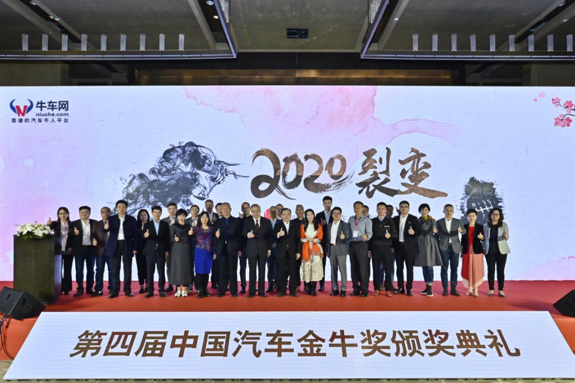 第四届中国汽车金牛奖颁奖典礼盛大开幕