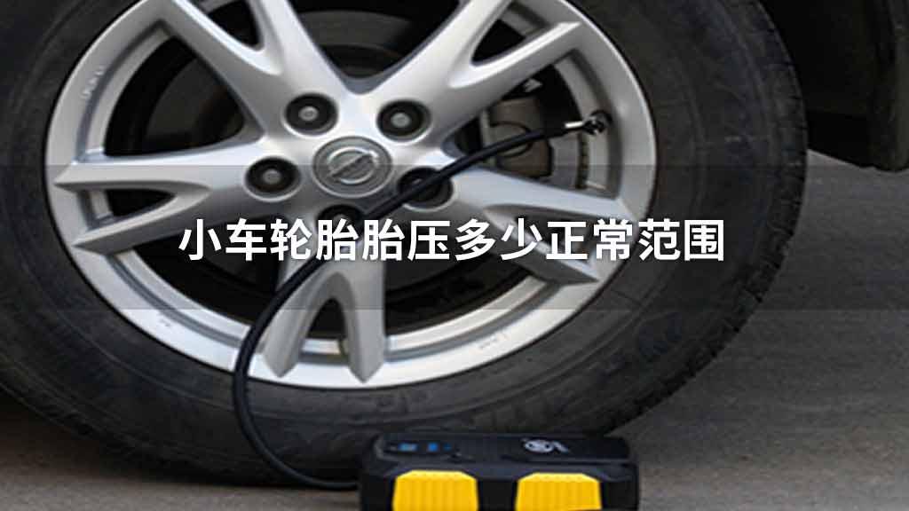小车轮胎胎压多少正常范围