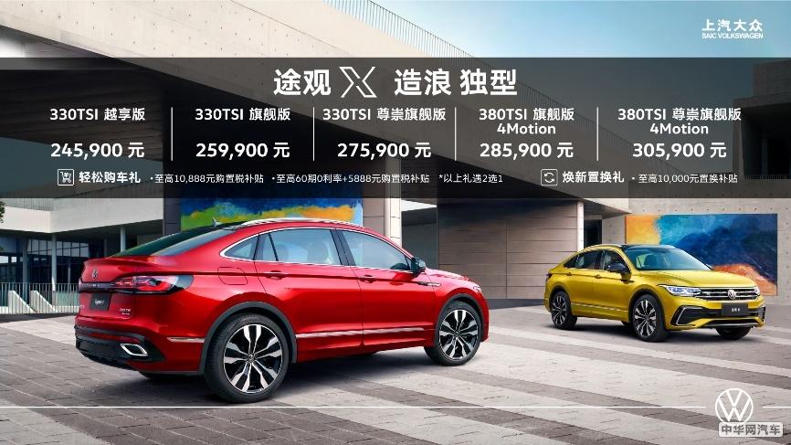 售价24.59-30.59万元 上汽大众途观X正式上市