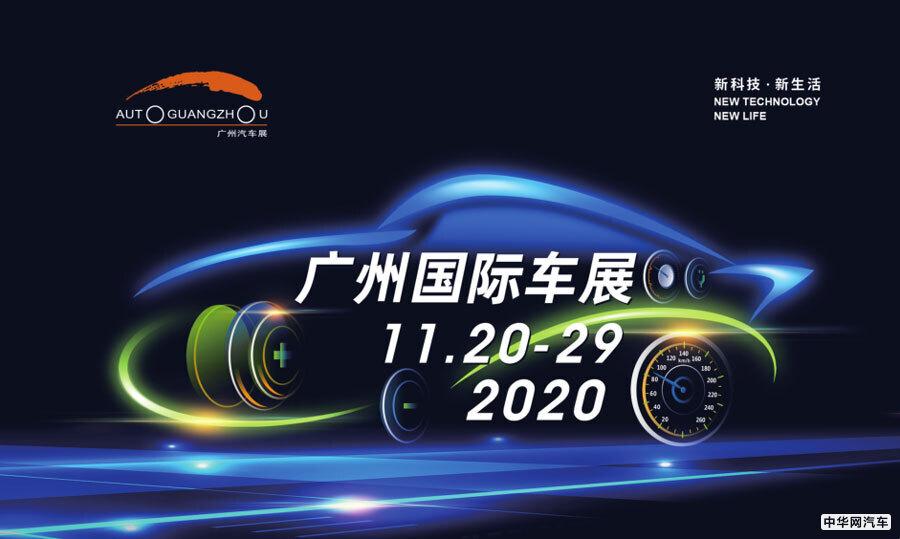 预计参展车辆达980台 2020广州车展即将开幕