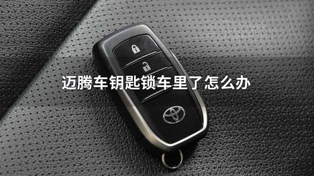 迈腾车钥匙锁车里了怎么办