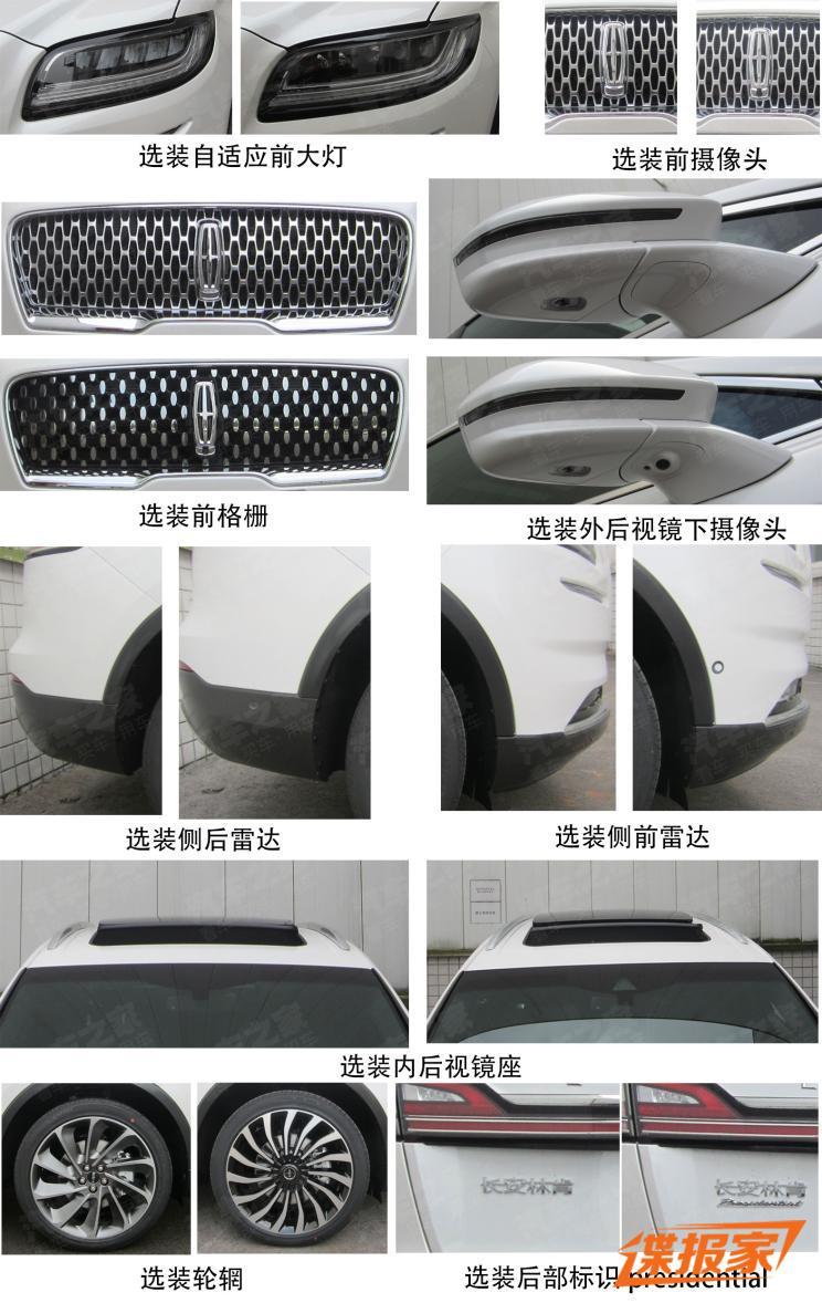 或为航海家 林肯全新国产车于广州车展亮相