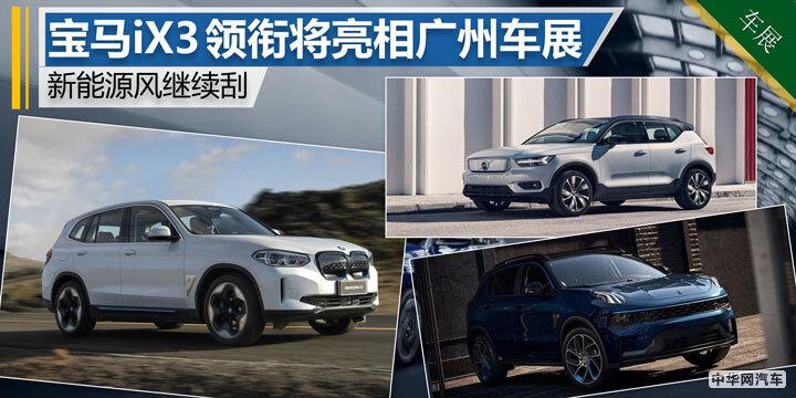 新能源风继续刮 宝马iX3领衔亮相广州车展
