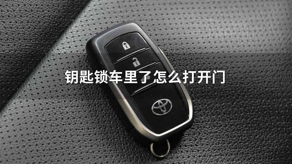 钥匙锁车里了怎么打开门
