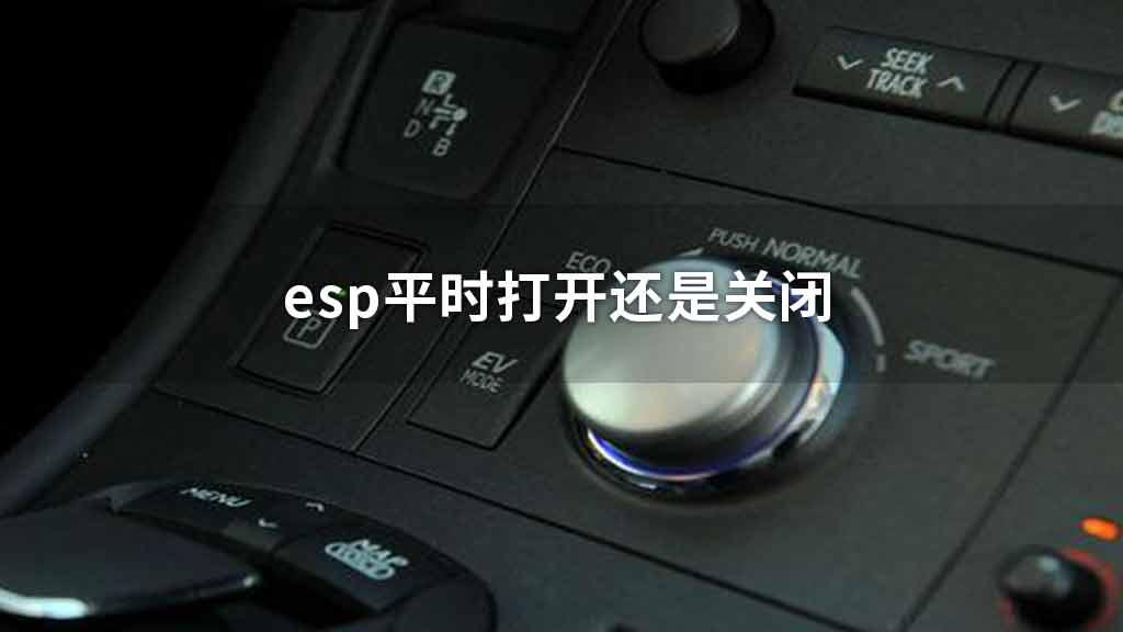 esp平时打开还是关闭
