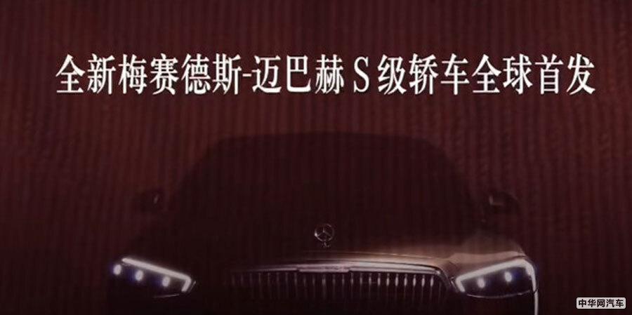 将搭V12发动机 全新梅赛德斯-迈巴赫S级明日首发
