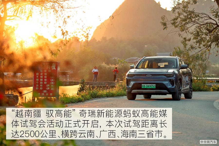 续航超500公里的电动SUV 试驾奇瑞新能源蚂蚁