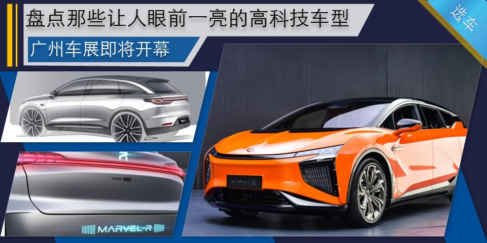 廣州車展即將開幕 那些讓人眼前一亮的高科技車型