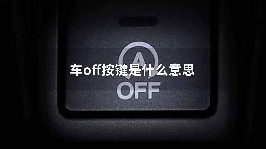 车off按键是什么意思