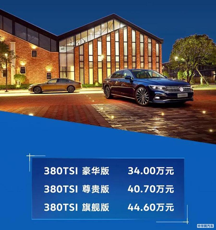 售34万元-44.6万元 上汽大众新辉昂正式上市