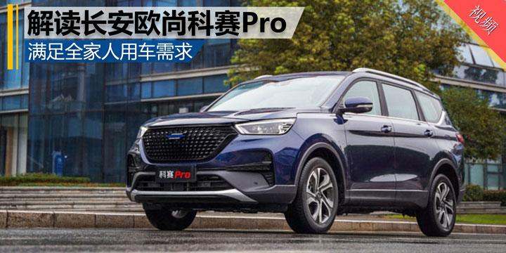 滿足全家人用車需求 解讀長安歐尚大7座SUV科賽Pro