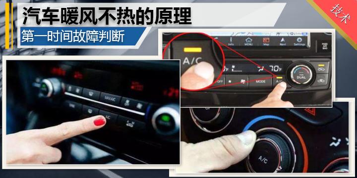 汽車暖風不熱的原理