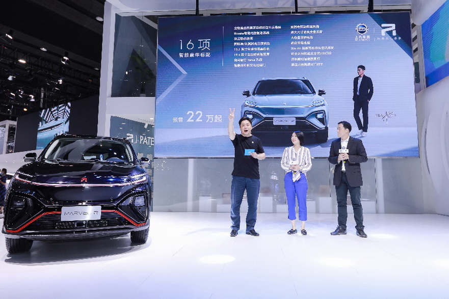 MARVEL R预售22万起 R汽车承包广州车展看点