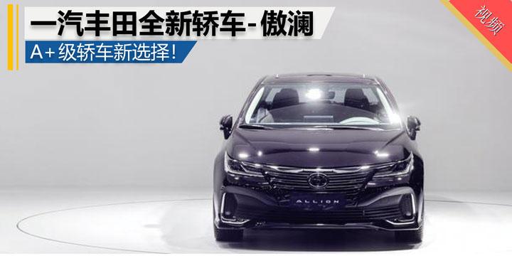一汽丰田傲澜紧凑级轿车广州车展首发