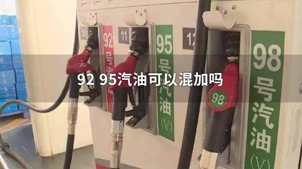 9295汽油可以混加吗