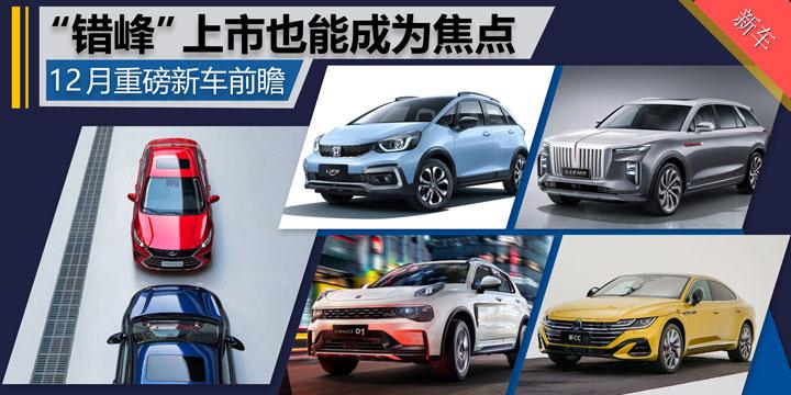 """""""错峰""""上市也能成为焦点 12月重磅新车都有哪些"""