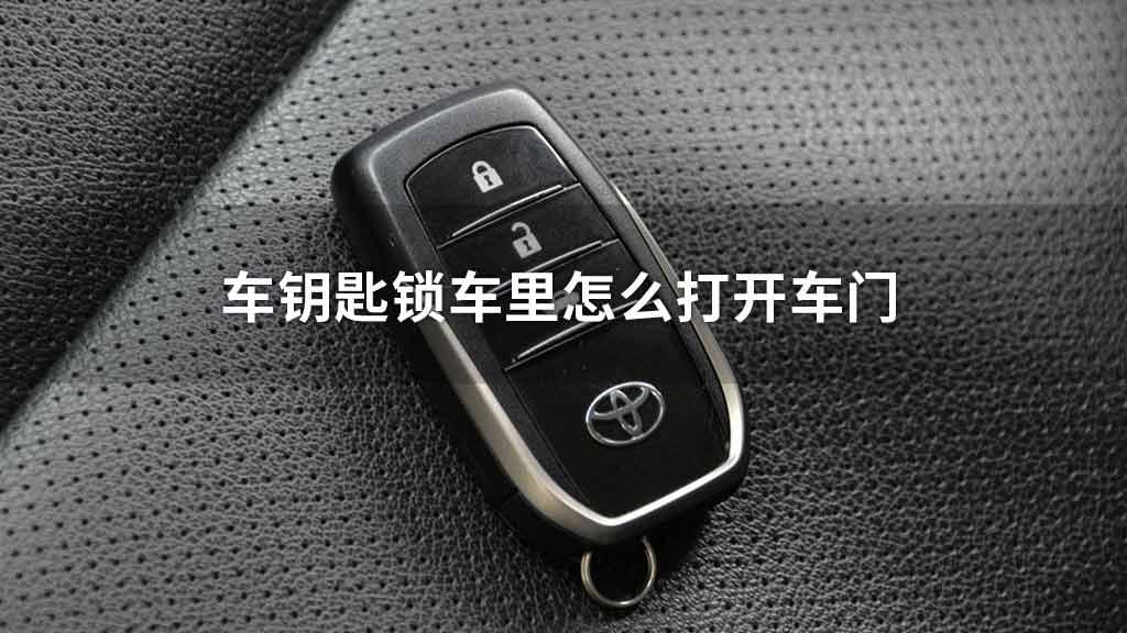 车钥匙锁车里怎么打开车门