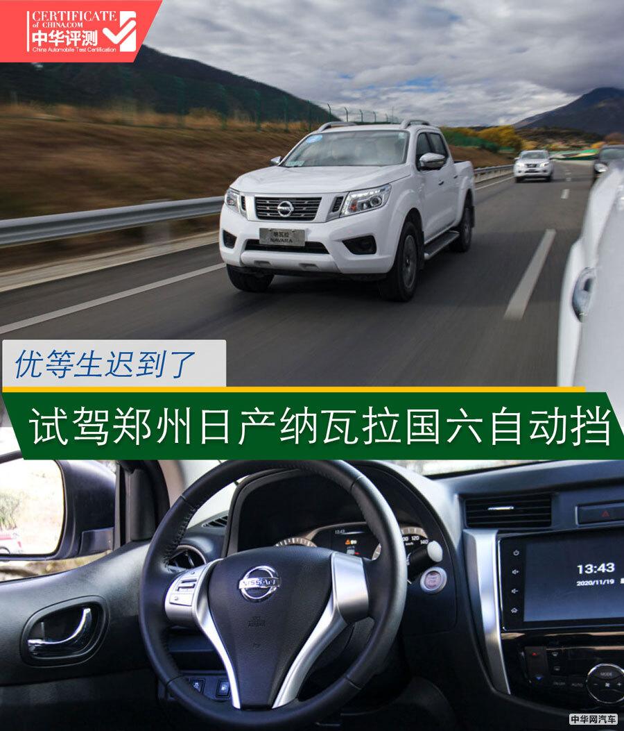 优等生迟到了 试驾郑州日产纳瓦拉国六自动挡