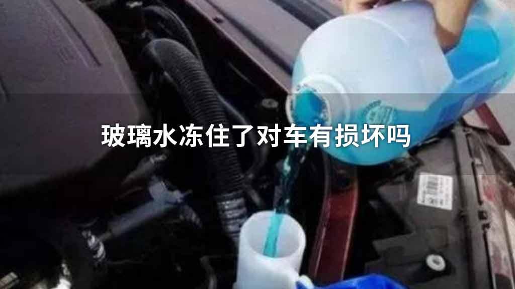 玻璃水冻住了对车有损坏吗