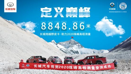 8848.86米 珠峰新高发布 长城炮全程实力护航