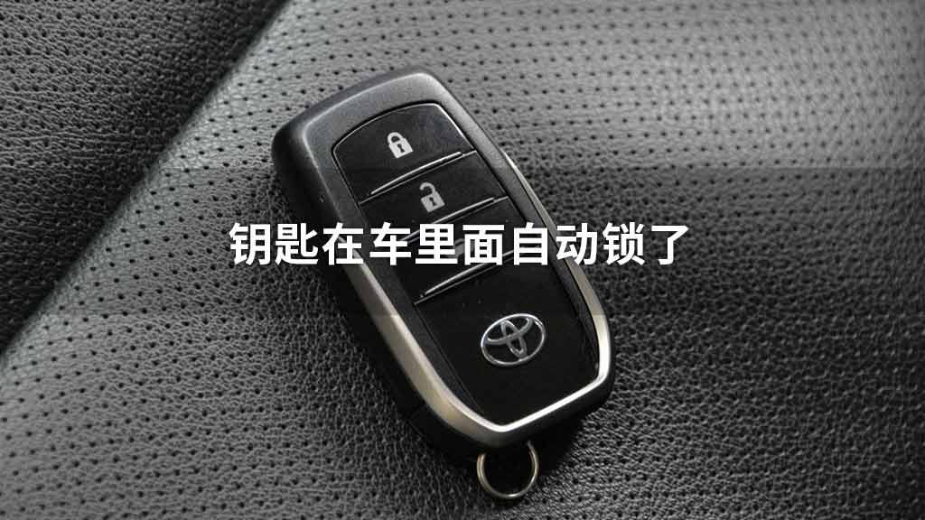 钥匙在车里面自动锁了