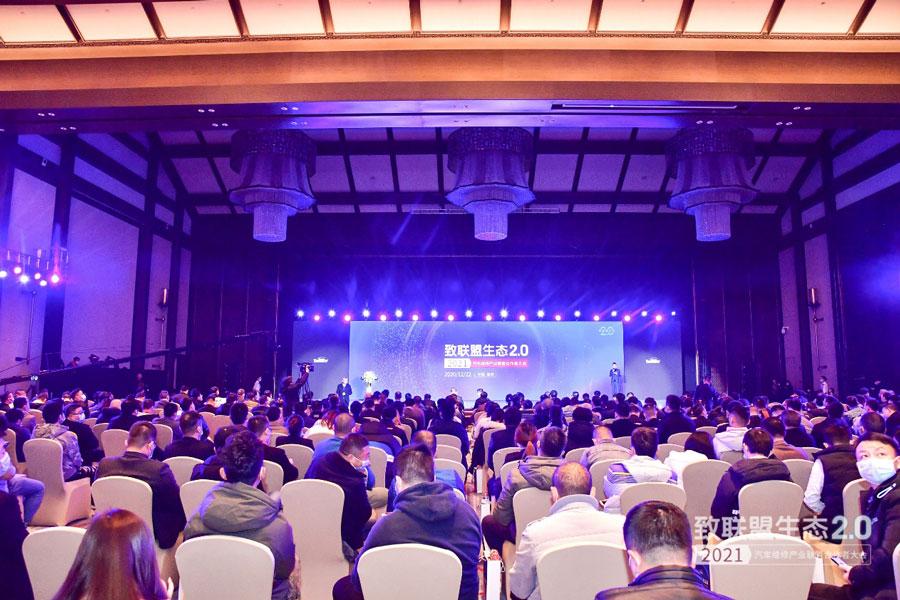 赋能创新 谋远共赢 致联盟生态2.0大会在重庆召开