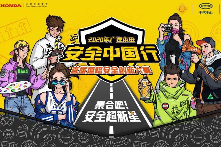 广汽本田安全中国行·道路安全创新大赛成功举办