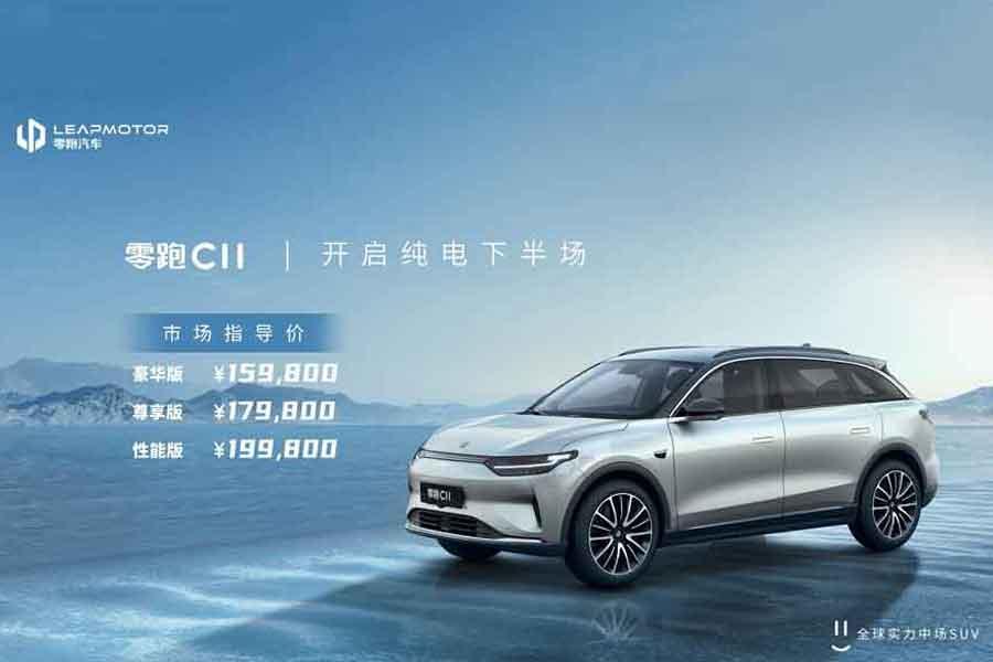 2021年1月1日起开启预订 零跑C11售15.98万元起