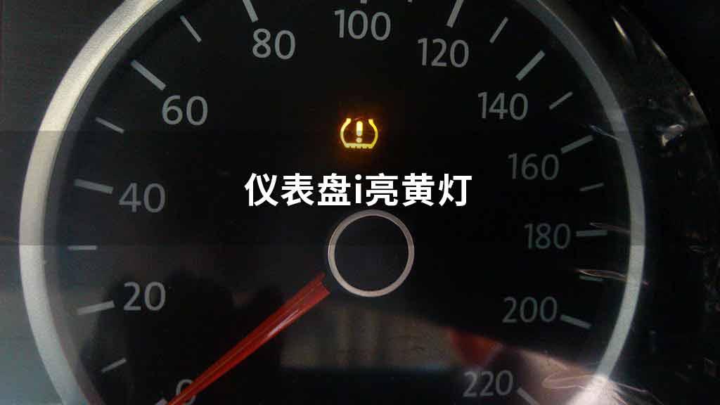 仪表盘i亮黄灯