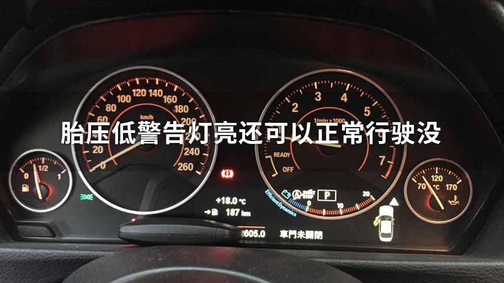 胎压低警告灯亮还可以正常行驶没