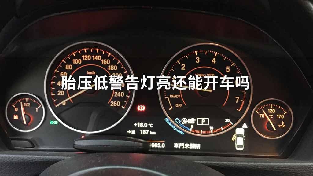 胎压低警告灯亮还能开车吗