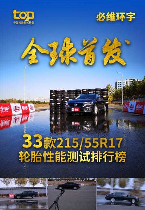 33款轮胎比拼 中国TOP轮胎测试排行榜2020