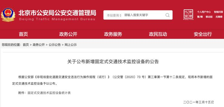 北京交管局 北京市新增2306个电子警察 查处道路交通安全违法行为